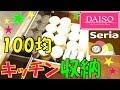 【100均】Seria・DAISO商品でキッチン収納してみた★