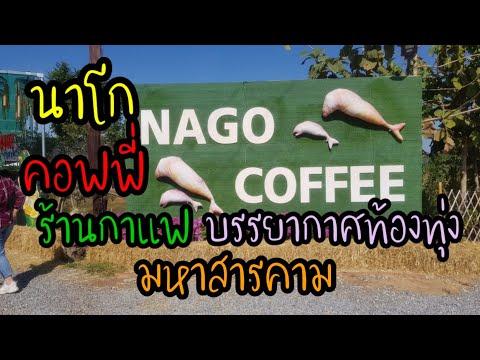 สถานที่ท่องเที่ยวจ.มหาสารคาม พาเที่ยวร้านกาแฟ Nago coffee Ep:15