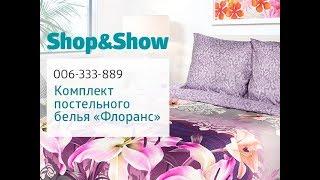Комплект постельного белья «Флоранс» «Shop and Show» (дом)