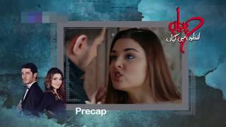 Pyaar Lafzon Mein Kahan Episode 95 Promo