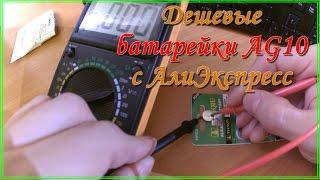 Дешевые батарейки AG10 из Китая/Обзор батареек/AG10 batteries review