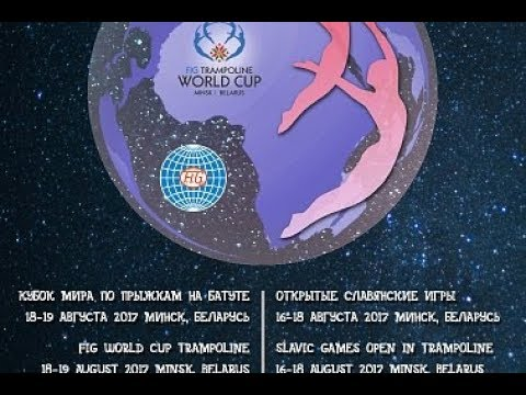 FIG Trompoline world cup Minsk 18-19 august day 1