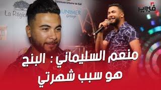 فبراير تيفي   منعم السليماني : أنا نيتي صافية و البنج هو سبب شهرتي