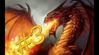 Древние знания! (Братство Дракона #3)