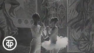 Ирина Колпакова. Фильм-балет