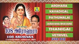 108 arohara JUKEBOX  lord murugan kavadi songs