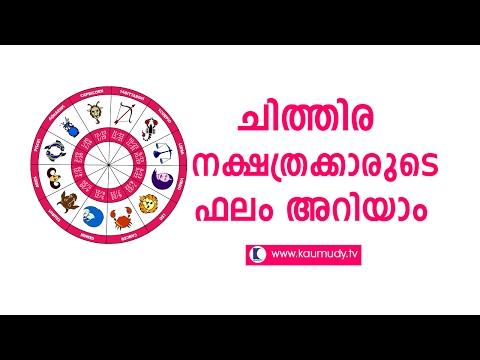 Horoscope for Chithira Nakshatra | Jyothisham | Devamrutham