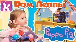 СВИНКА ПЕППА Дом Пеппы Открываем Играем Peppa Pig House Playset