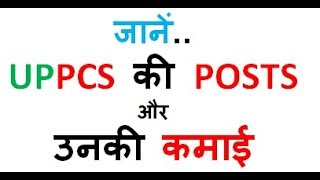 UP PCS POSTS AND THEIR SALARIES