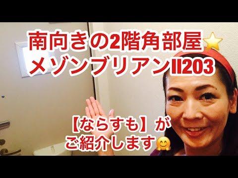奈良県五條市で賃貸をお探しの方はならすもメゾンブリアンⅡ203大和二見駅2LDK