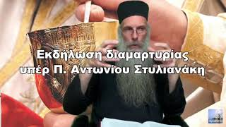 Διαμαρτυρία υπέρ Π. Αντωνίου Στυλιανάκη - YouTube