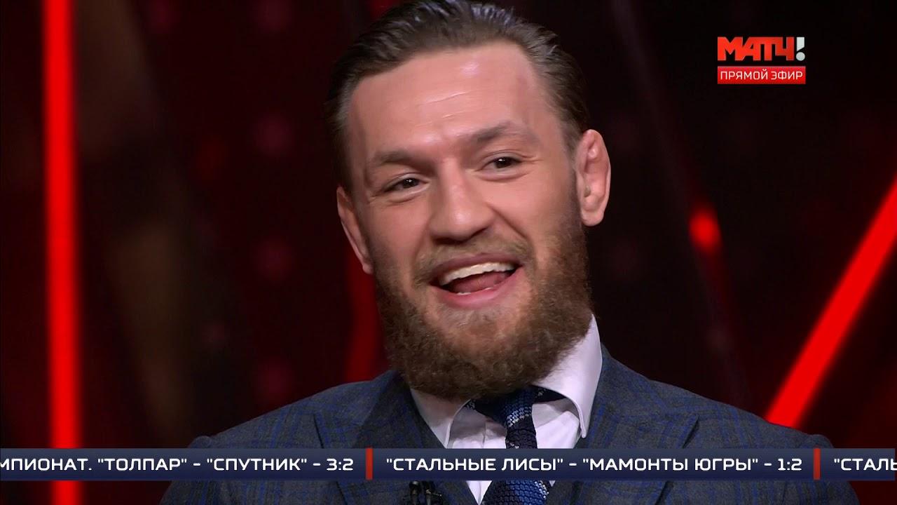 Конор Макгрегор в России 2019 Интервью