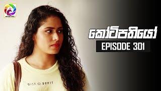 Kotipathiyo Episode 301  || කෝටිපතියෝ  | සතියේ දිනවල රාත්රී  8.30 ට . . . Thumbnail