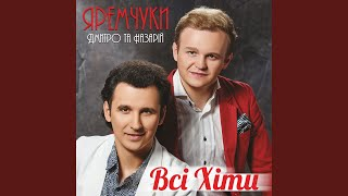 Я так люблю, Україно, тебе