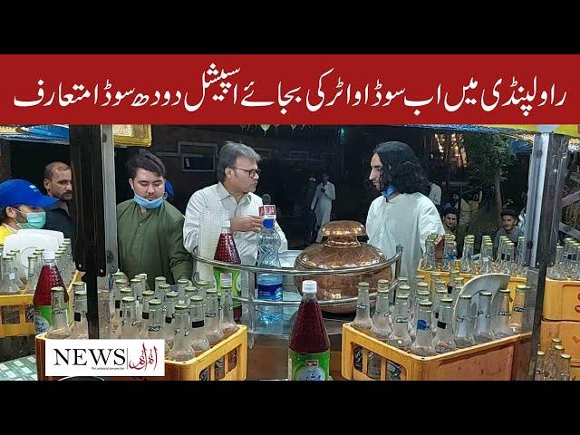 Milk Soda Popular In Rawalpindi