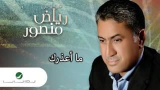 Riad Mansour ... Ma aetherek | رياض منصور ... ما أعذرك