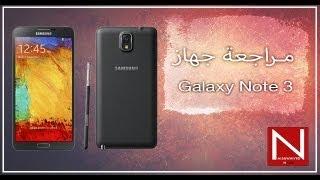 مراجعة جهاز سامسونج جالاكسي نوت 3 Samsung Galaxy Note 3 Review