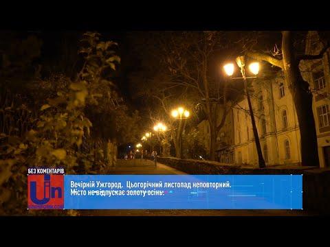 Вечірній Ужгород. Місто не відпускає золоту осінь