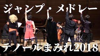 """ JUMP Celebration medley "" a theme [title] song of … ""Hokuto no KEN「愛を取り戻せ」"" ""Dokonjo-gaeru「ど根性ガエル」"" ""City Hunter「Get Wild」"" ..."