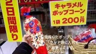 イベントグッズ☆スマイル館で販売しているポップコーンの作り方動画です...