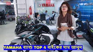 Yamaha Top 4 Bike | Yamaha Fazer  Price In Bangladesh | YAMAHA | Bike Vlogs | Shapon Khan Vlogs YouTube Videos