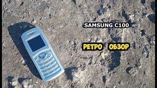 Samsung C100 Легенда из 2003 года Ретро ОБЗОР