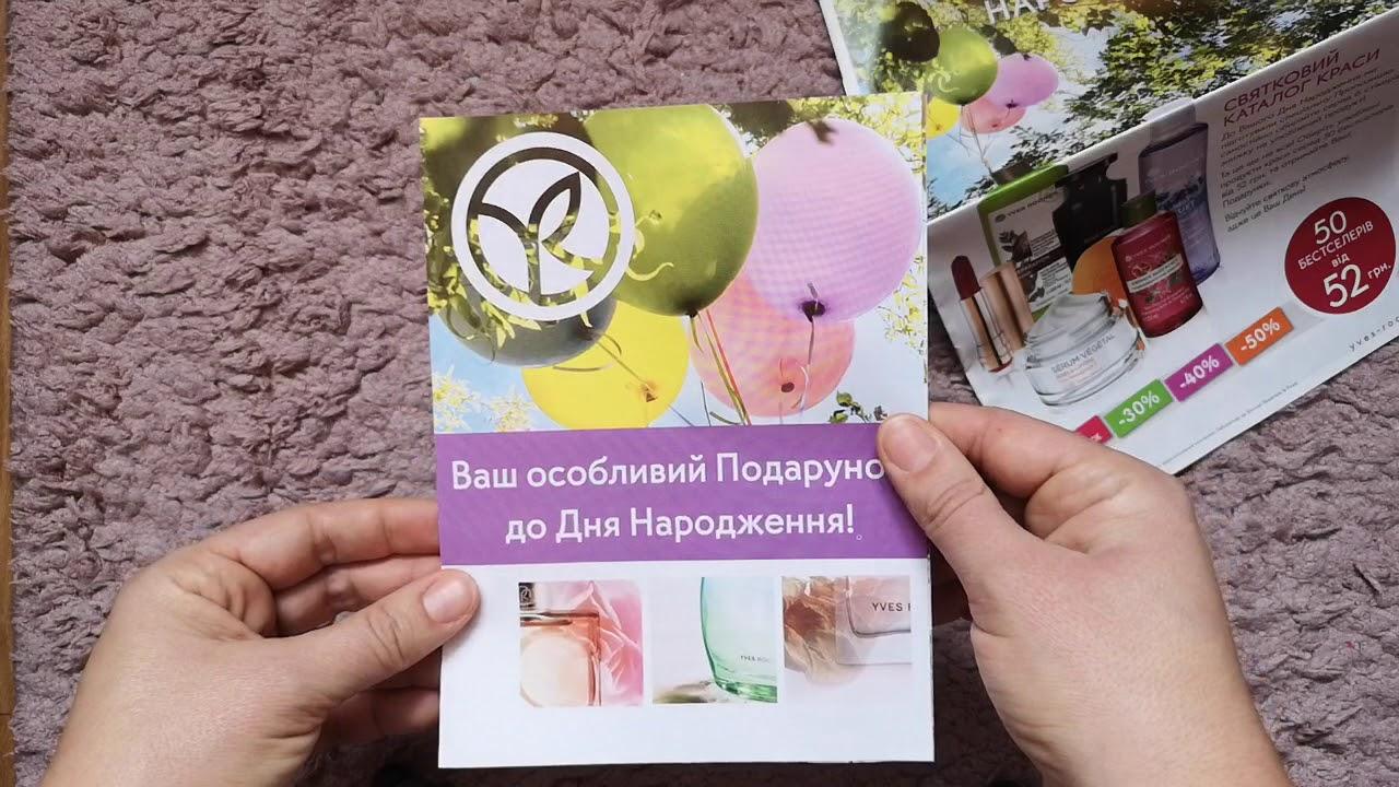 Днем, открытки от ив роше 2019