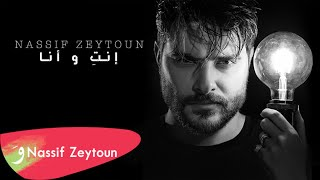 Nassif Zeytoun - Enti W Ana [Official Lyric Video] (2021) / ناصيف زيتون -  إنتِ و أنا