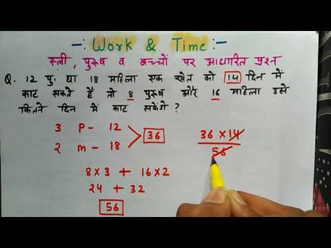 Short Trick ||Work and Time || कार्य और समय || part 3 | SSC CGL| BANK PO | Railway |Bank clerk