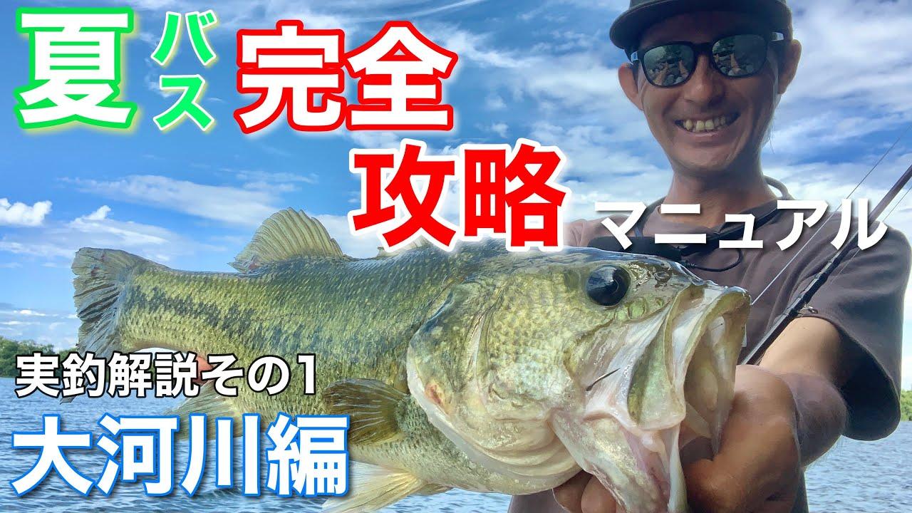 【夏のバス釣り徹底解説】ココを意識‼︎ この夏に、広い川から確実に一本に繋げるための絶対重要事項。【水の旅# 76】