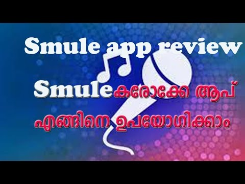 Smule App Detaile review |Malayalam |