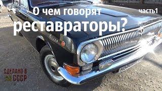 О чем говорят РЕСТАВРАТОРЫ? Тух, Крючков, Беляев про Волги и Мотоциклы.