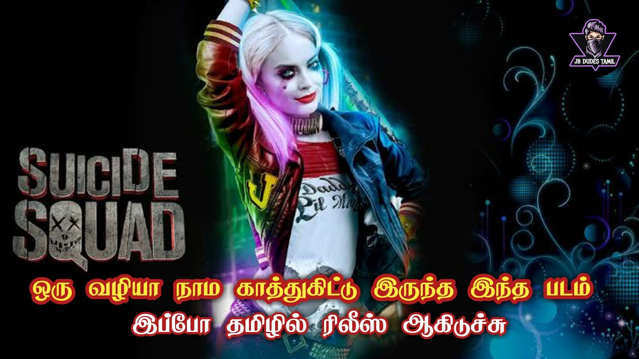 Download Suicide Squad Movie in Tamil Dubbed || tamil dubbed hollywood movies || jb dudes tamil