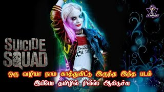 Suicide Squad Movie in Tamil Dubbed || tamil dubbed hollywood movies || jb dudes tamil
