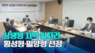 '경남 밀양형·강원 횡성형' 상생형 지역…