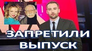 Шепелеву запретили эфир после избиения Цымбалюк Романовской  (07.03.2018)