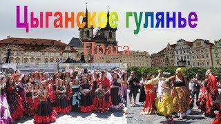 Цыганское гулянье. Задорные песни и пляски в Праге.