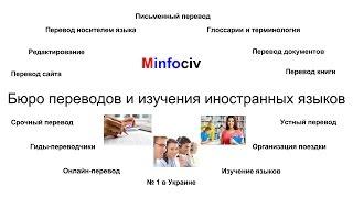 ООО МИНФОЦИВ - Бюро переводов и обучения иностранным языкам.