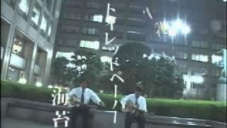 藤岡藤巻 - 牛奶衛生紙海苔 - 牛乳・トイレットペーパー・海苔(中文字幕)