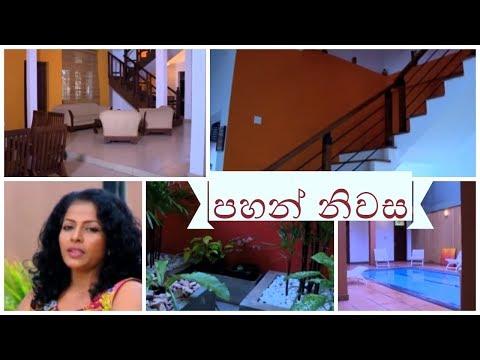 Pahan Niwasa | Dilrukshi Nanayakkara & Manjula U.K Kulathunga