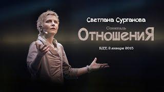 """Спектакль """"ОтношениЯ"""""""
