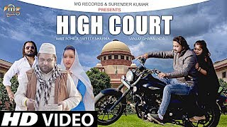 High Court (Official ) | Sweety Sharma | Sanjay Gharaunda | Latest Haryanvi Songs Haryanvi 2019