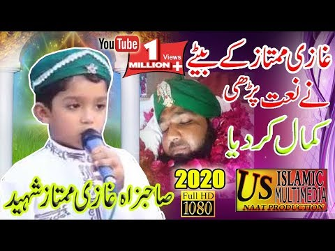 Son Of Ghazi Mumtaz Qadri Saheed Naat 2018 || By - US NAAAT PRODUCTION