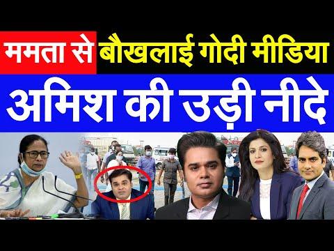 Amish Devgan trolled_Mamata Banerjee Delhi visit_Godi media latest_Godi media exposed_Godi media