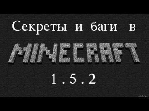 Секреты и баги в Minecraft 1.5.2 (и ниже)