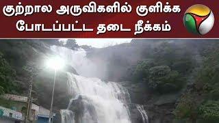 குற்றால அருவிகளில் குளிக்க போடப்பட்ட தடை நீக்கம்: சுற்றுலா பயணிகள் மகிழ்ச்சி   Kutralam Water Falls
