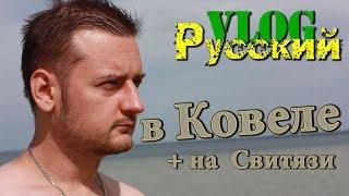 РУССКИЙ В УКРАИНЕ / КОВЕЛЬ / ОЗЕРО СВИТЯЗЬ