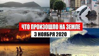 Катаклизмы за день 3 ноября 2020   месть природы, изменение климата, событие дня, в мире, боль земли