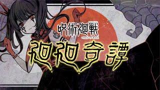 【うたってみた】廻廻奇譚 / Eve 『 呪術廻戦OP 』【 季咲あんこ/ブイアパ 】