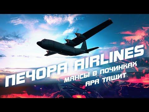 Печора Airlines | Ара тащит | Мансы в Починках | PUBG Mobile